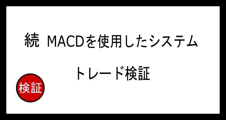 続 MACDを使用したシステムトレード 検証